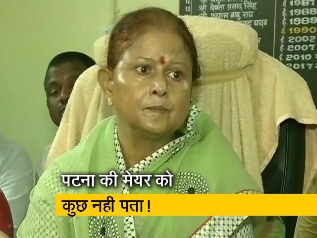 Videos : पटना की हालत पर सवालों के जवाब भी नहीं दे पाईं मेयर सीता साहू