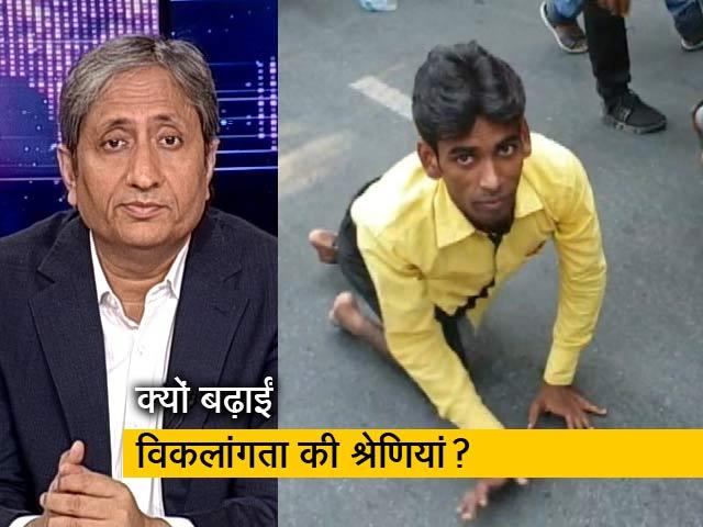 Videos : रवीश कुमार का प्राइम टाइम : विकलांग परीक्षार्थी क्यों कर रहे हैं प्रदर्शन?