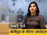 Video : Sara Ali Khan ने पापा Saif Ali Khan और Kareena Kapoor की शादी को लेकर खोला ये राज