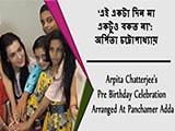 Video: 'এই একটা দিন মা একটুও বকত না': অর্পিতা চট্টোপাধ্যায়