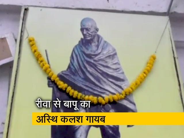 Videos : महात्मा गांधी का अस्थि कलश चोरी हुआ, तस्वीर पर अज्ञात लोगों ने लिखा राष्ट्रदोही