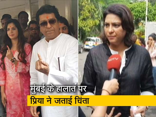 Videos : महाराष्ट्र में दिग्गज नेताओं ने डाला वोट, प्रिया दत्त ने मुंबई की क्वालिटी ऑफ लाइफ पर उठाए सवाल
