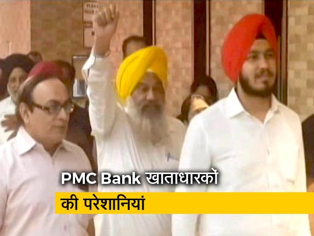Video : PMC Bank खाताधारकों की परेशानियां घटने के बजाए बढ़ती जा रही हैं