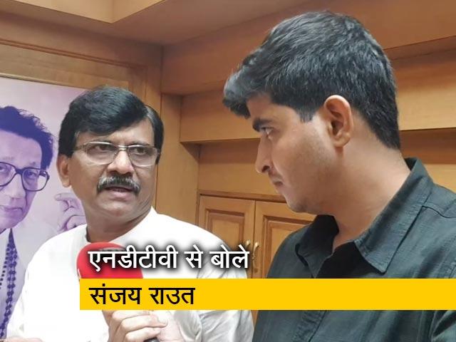 Videos : Election Results 2019: मुख्यमंत्री पद के सवाल पर संजय राउत ने कहा, गठबंधन के साथ चुनाव लड़ा, सरकार भी साथ में चलाएंगे