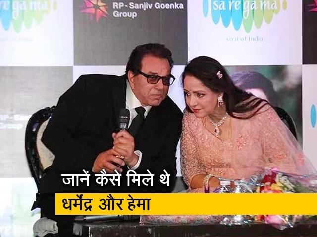 Videos : Hema Malini Birthday Special: धर्मेंद्र से यूं हुई पहली मुलाकात, एक साथ की 40 फिल्में...