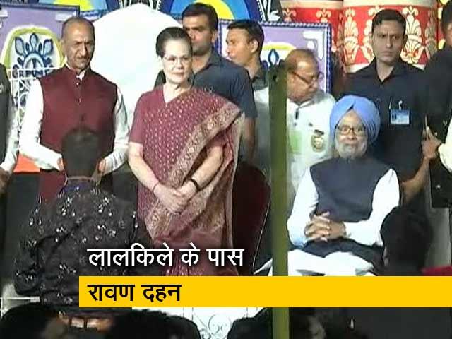 Videos : लाल किले के रावण दहन में शामिल हुईं सोनिया गांधी