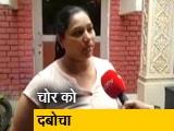 Video : पीएम मोदी की भतीजी का पर्स छीनने वाले चोरों में से एक को पुलिस ने किया गिरफ्तार