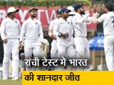 Video : रांची टेस्ट जीतकर सीरीज में टीम इंडिया ने किया क्लीन स्वीप