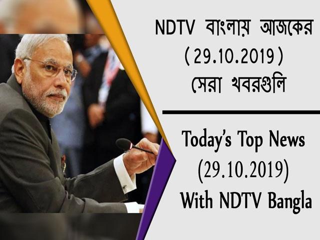 Video : NDTV বাংলায়  আজকের (29.10.2019)  সেরা খবরগুলি
