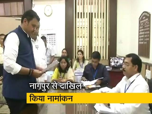 Videos : महाराष्ट्र विधानसभा चुनाव के लिए देवेंद्र फडणवीस ने दाखिल किया नामांकन