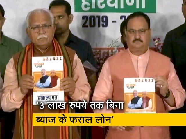Videos : हरियाणा विधानसभा चुनाव के लिए बीजेपी ने जारी किया घोषणा पत्र