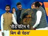 Video : सर्वम पटेल ने सैंड पेंटिंग में बनाई अमिताभ बच्चन की तस्वीर