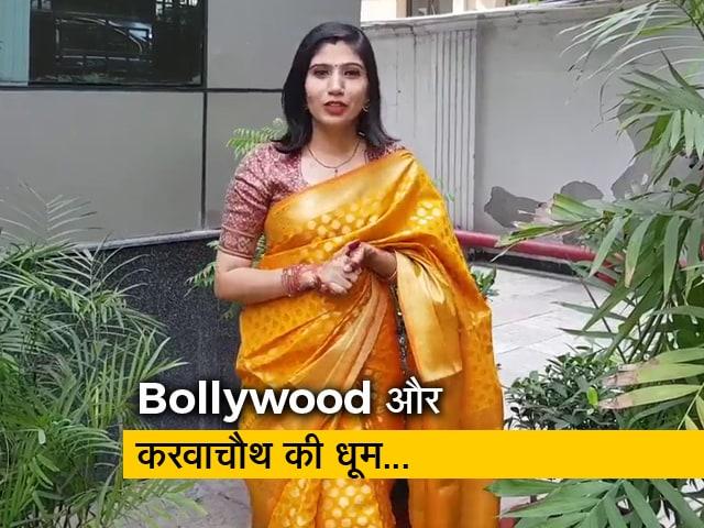 Video : Bollywood फिल्में, जिनके Karwa Chauth सीन ने उन्हें बना दिया हिट...