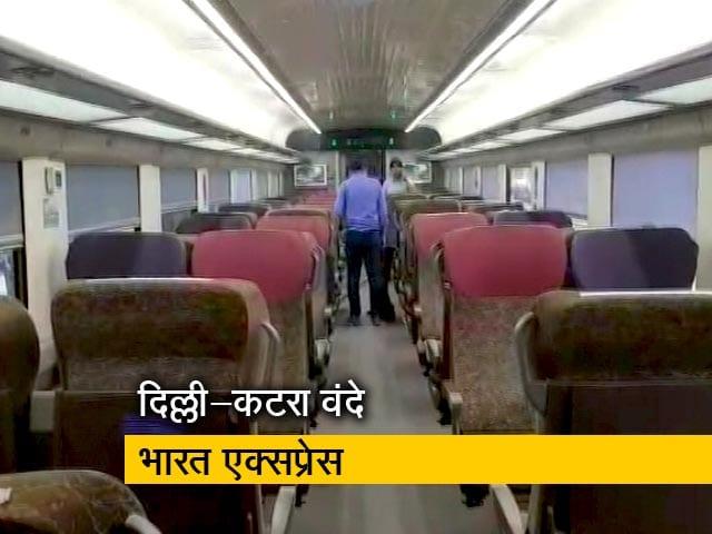 Videos : दिल्ली-कटरा वंदे भारत एक्स्प्रेस के टिकटों की बुकिंग हुई शुरू