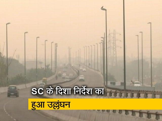 Videos : दिल्ली में हवा की गुणवत्ता हुई 'बहुत खराब'