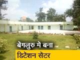 Video : बेंगलुरु में बनाया गया कर्नाटक का पहला हिरासत केंद्र