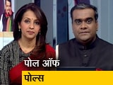 Video : Poll of Exit Polls 2019: महाराष्ट्र और हरियाणा में फिर आएगी बीजेपी!