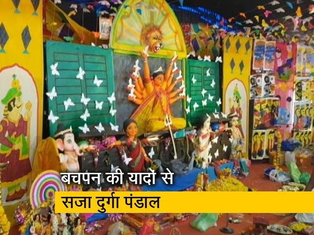 Videos : इस दुर्गा पंडाल में मां के हाथ में हथियार की जगह हैं खिलौने