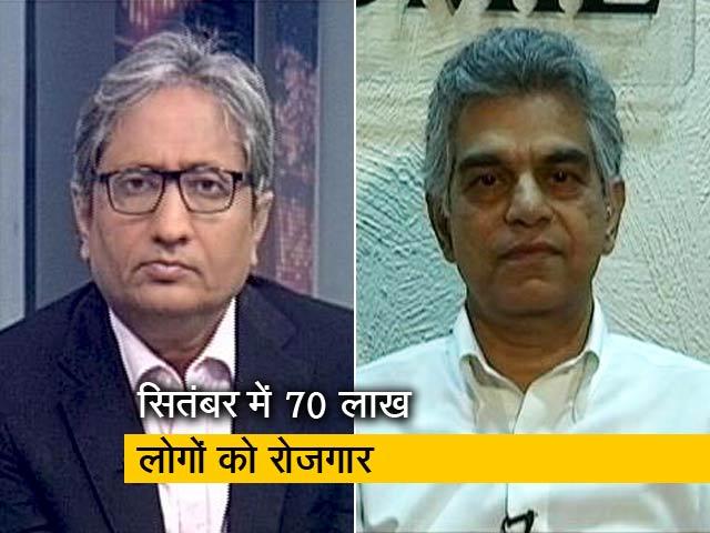 Videos : रवीश कुमार का प्राइम टाइम: ग्रामीण इलाकों में हुआ नौकरियों में इजाफा- CMIE