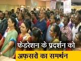 Video : रवीश कुमार का प्राइम टाइम : बैंकों के विलय के विरोध में 24 घंटे की हड़ताल