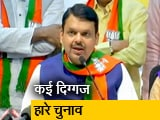 Videos : महाराष्ट्र: बीजेपी को जीत के साथ झटका भी लगा