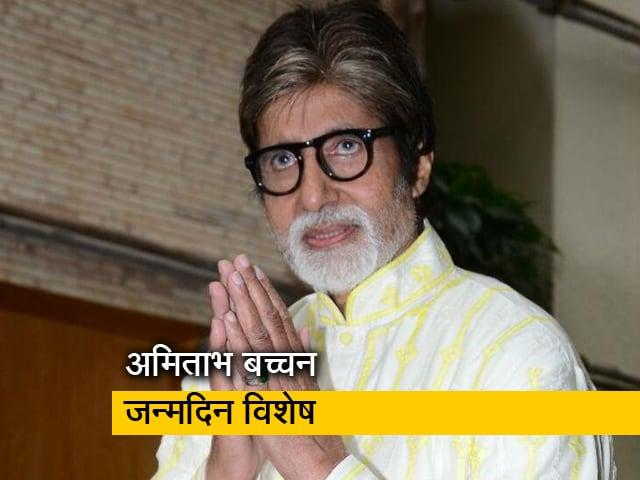Videos : Amitabh Bachchan Birthday: 'कुली' के हादसे ने अमिताभ की जिंदगी में ला दिया ये तूफान