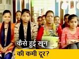 Video : स्कूली लड़कियों में खून की कमी को दूर करने का प्रयास कर रहा है स्माइल फाउंडेशन