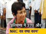 Video : 370 को लेकर पीएम की चुनौती पर बोलीं कांग्रेस नेत्री कुमारी शैलजा