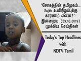 Video : 'சோகத்தில் தமிழகம்… Sujith உயிரிழப்புக்கு காரணம் என்ன?'- இன்றைய (29.10.2019) முக்கிய செய்திகள்