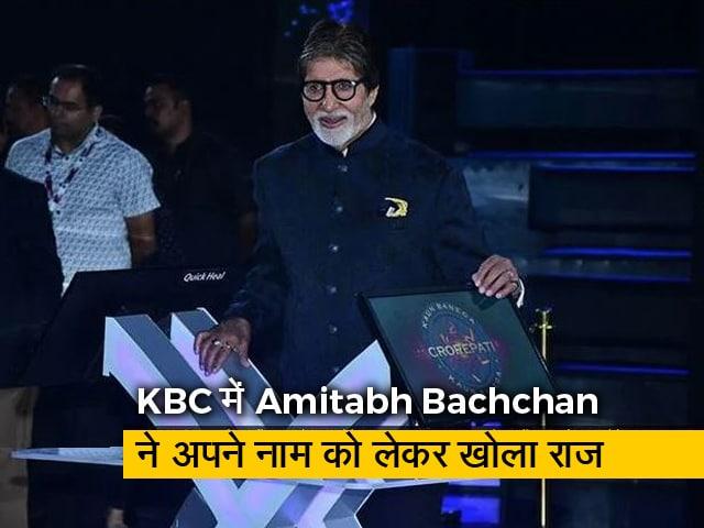 Video : KBC में Amitabh ने अपने नाम को लेकर खोला राज तो Kapil Sharma के डर से शो में बीवी नहीं लाया ये शख्स