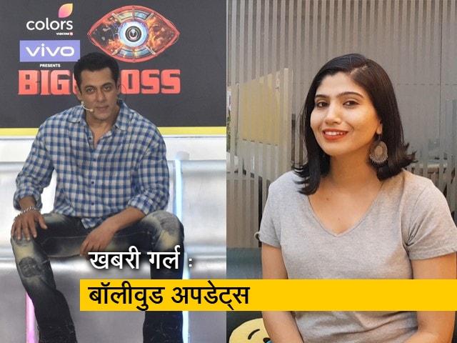 Videos : Bigg Boss 13 में किसकी होगी Wild Card Entry, तो Kareena Kapoor ने दी Alia Bhatt को क्या सलाह