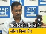 Video : पीएम मोदी की राह पर अरविंद केजरीवाल, दिल्ली में चुनाव से पहले लॉन्च किया AK ऐप