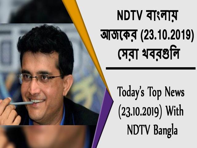 Video : NDTV বাংলায়  আজকের (23.10.2019)  সেরা খবরগুলি