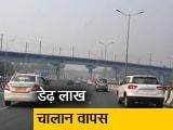 Video : एनएच-9 पर काटे गए डेढ़ लाख चालान दिल्ली पुलिस ने वापस लिए