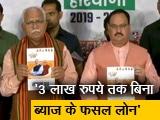 Video : हरियाणा विधानसभा चुनाव के लिए बीजेपी ने जारी किया घोषणा पत्र