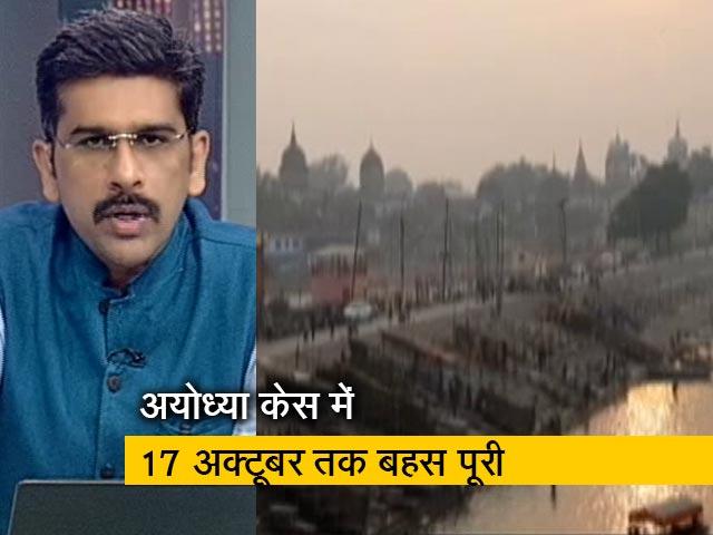 Videos : खबरों की खबर: अयोध्या केस में 17 अक्टूबर तक बहस पूरी