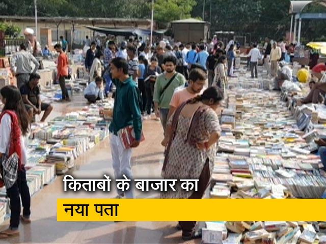 Videos : दिल्ली के दरियागंज पर लगने वाला किताब बाजार अब पहुंचा आसफ अली मार्ग