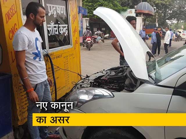 Videos : मोटर वाहन कानून लागू होने के बाद प्रदूषण सर्टिफिकेट बनवाने वालों की संख्या में बढ़ोतरी
