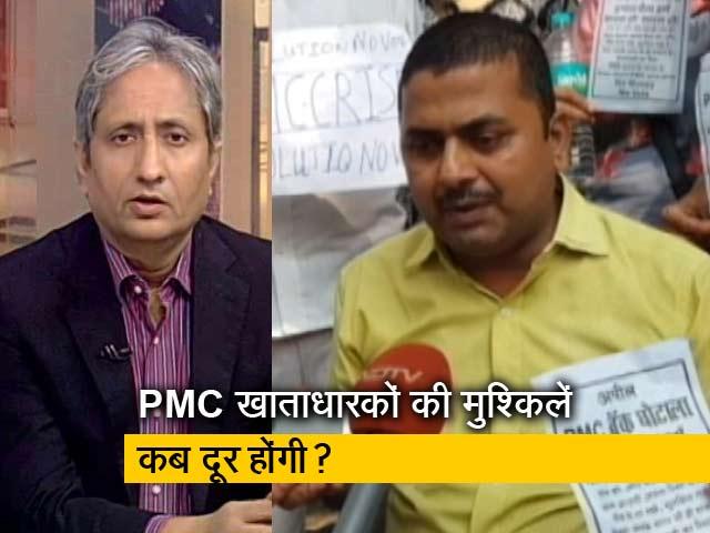 Videos : रवीश कुमार का प्राइम टाइम: पैसा डूबा अब जान भी मुश्किल में है PMC वालों की