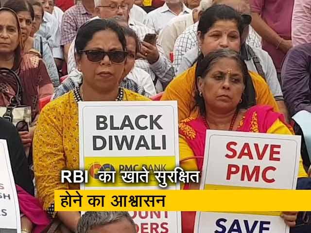 Videos : रवीश कुमार का प्राइम टाइम : PMC बैंक के खाताधारकों की दिवाली काली क्यों?