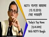 Video : NDTV বাংলায় আজকের (15.10.2019) সেরা খবরগুলি.
