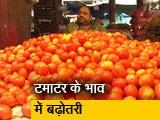 Videos : प्याज के बाद अब टमाटर ने रुलाया, 75 से 80 रुपये प्रति किलो पहुंची कीमत