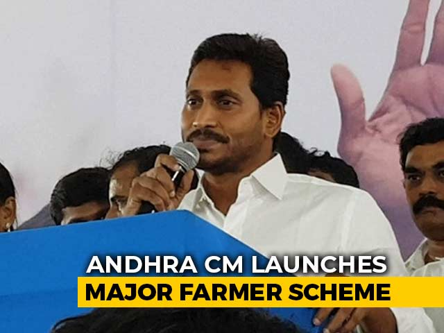 Video : Jagan Reddy's 'Rythu Bharosa' To Launch Today, 54 Lakh Farmers To Benefit