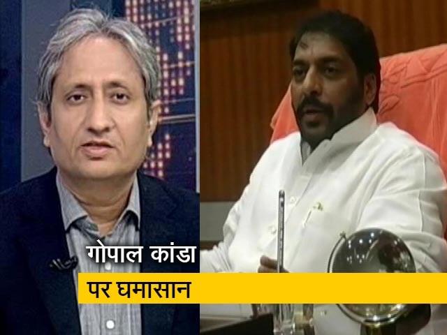 Video : रवीश कुमार का प्राइम टाइम: गोपाल कांडा और भारतीय राजनीति की बेशर्मी
