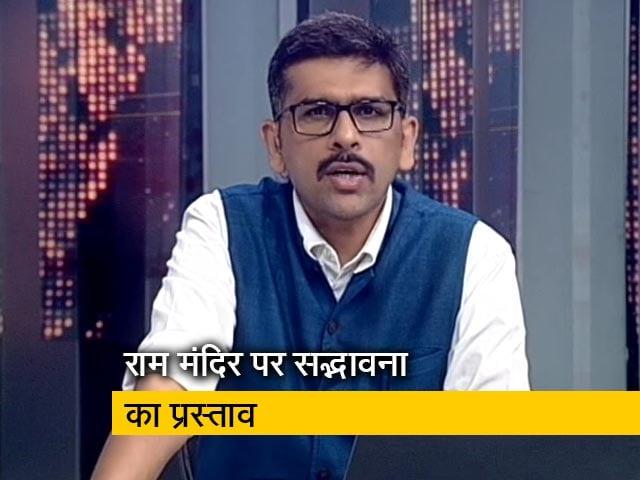 Videos : खबरों की खबर: अयोध्या के लिए मुस्लिमों ने दिया प्रस्ताव