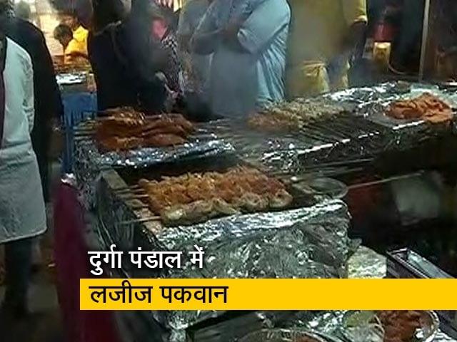 Videos : दिल्ली के सीआर पार्क के दुर्गा पंडालों में फूड लवर्स का तांता
