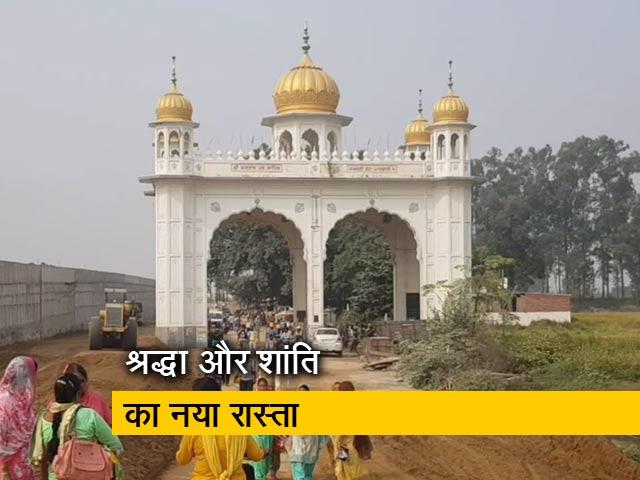 Videos : 8 नवंबर को खुलेगा करतारपुर कॉरिडोर