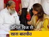 Video : हॉट टॉपिक: अनिल विज ने कहा- जनता हमारी सरकार को पसंद करती है