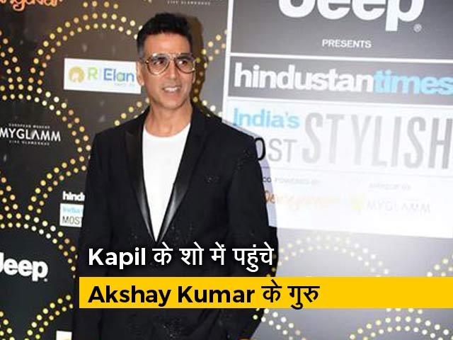 Videos : Kapil Sharma के शो में पहुंचे Akshay Kumar के गुरु, Bigg Boss में होगी वाइल्ड कार्ड एंट्री