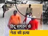 Video : कमलेश तिवारी हत्याकांड: यूपी पुलिस ने मौलाना समेत 3 लोगों को हिरासत में लिया